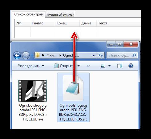 Перетаскивание SRT в Subtitle-Edit