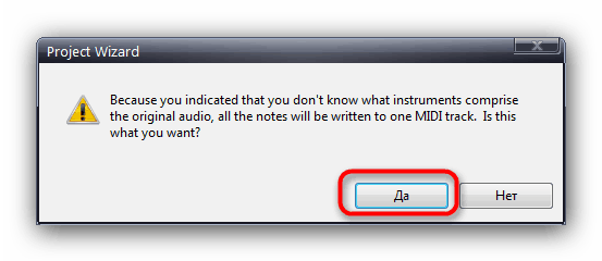 Подтвердить преобразование файла в один трек IntelliScore-Converter