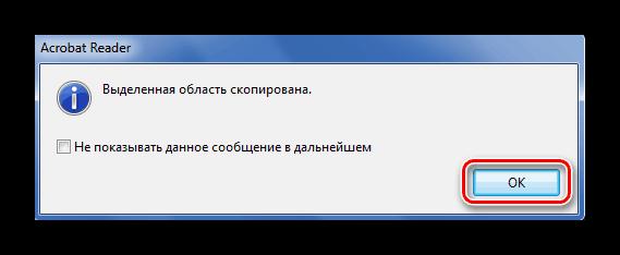 Подтверждение копирования выделенной области в Adobe-Reader