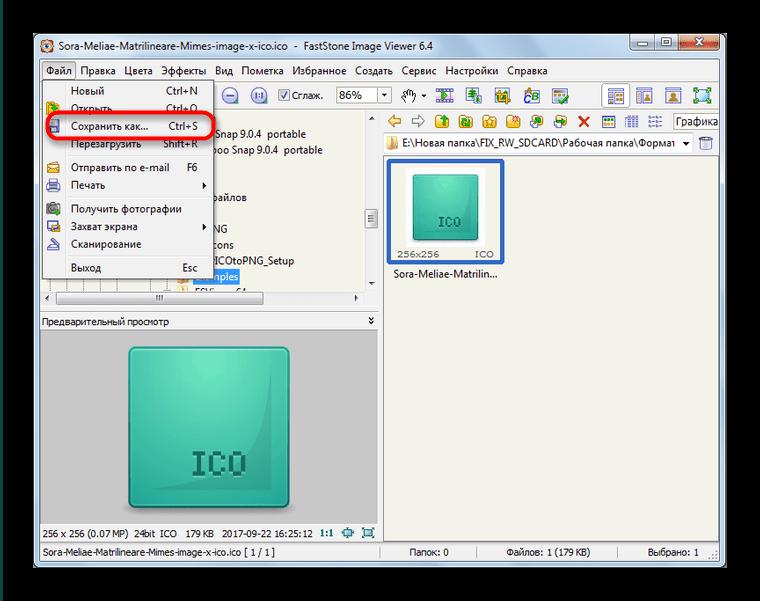Сохранить ICO как PNG FastStone-Image-Viewer