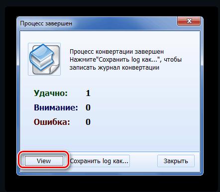 Сообщение об удачном конвертировании в Total-Audio-Converter