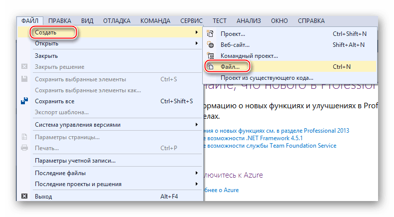 Создание документа в MS-Visual-Studio