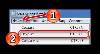 Стандартное открытие файла в Блокноте