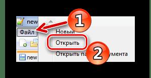 Стандартное открытие файла в Notepad