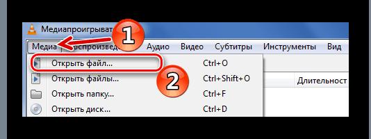 Стандартное открытие файлов в VLC-Media-Player