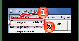 Стандартное создание файла в Easy-Config-Builder