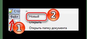 Стандартное создание файла в Notepad