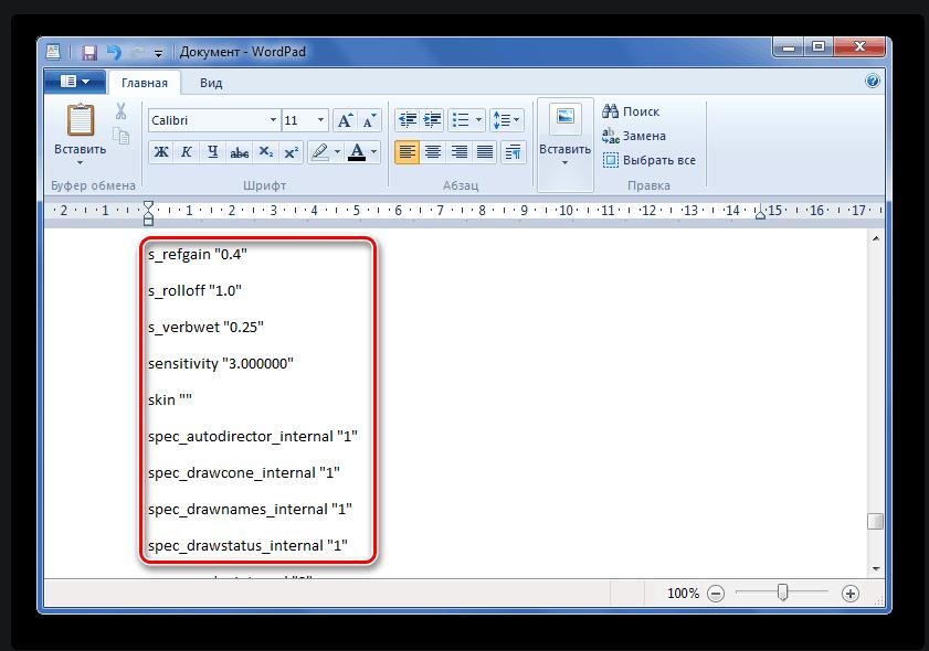 Ввод параметров конфигурации в Microsoft-WordPad