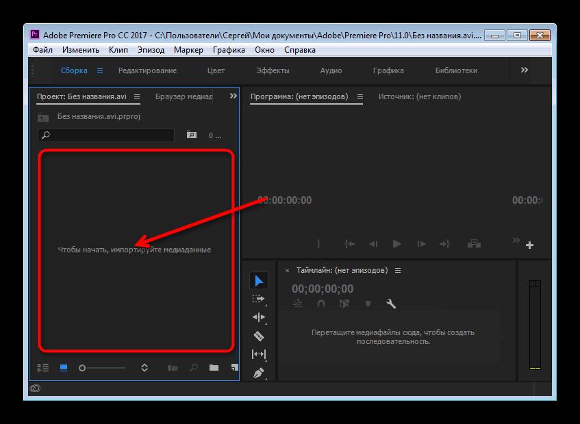Выбор файла в Adobe-Premiere