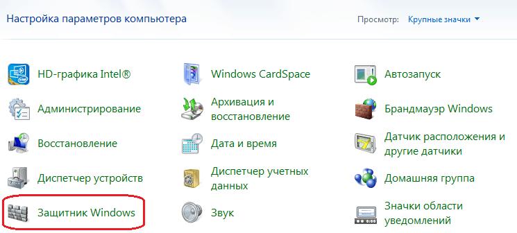 Защитник windows в панели управления