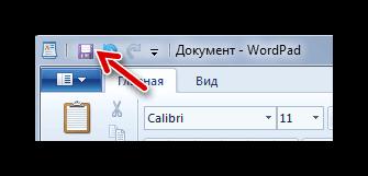 Значок сохранить в Microsoft-WordPad