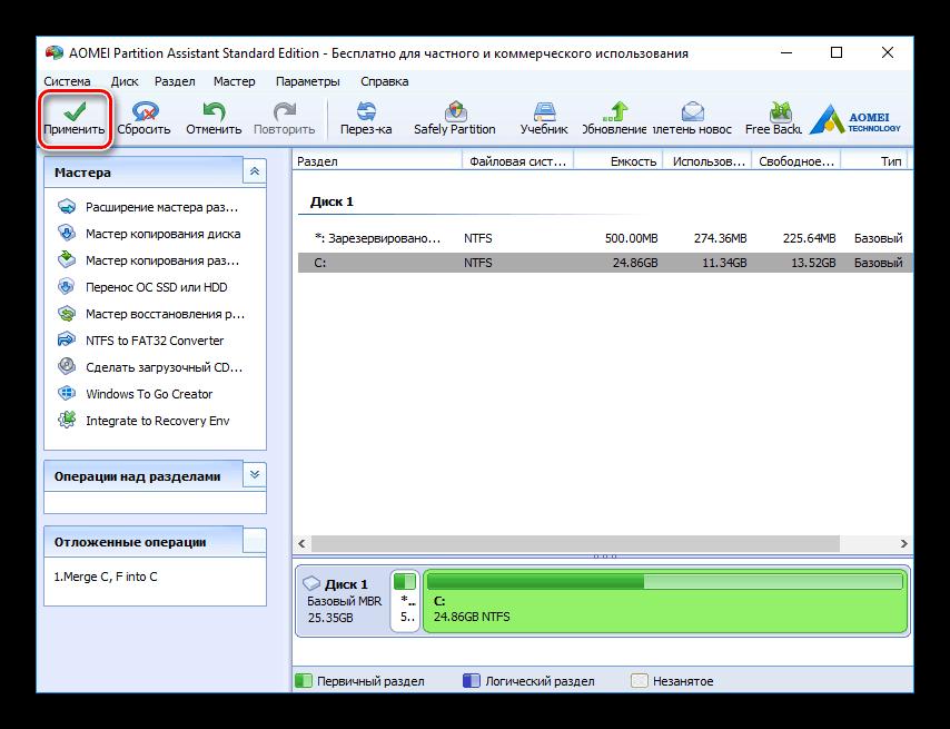 Применение отложенной операции в AOMEI-Partition-Assistant-Standard