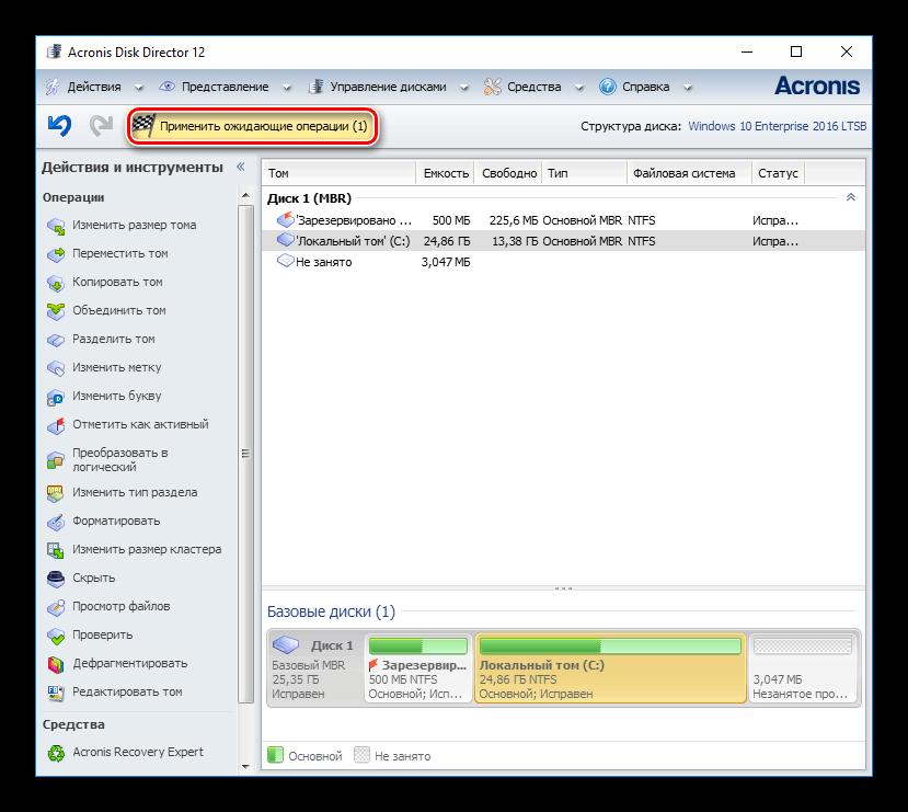 Применение ожидающей операции в Acronis-Disk-Director