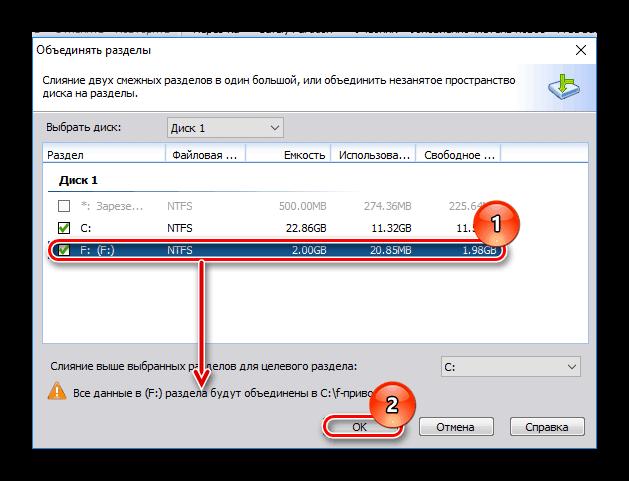 Выбор диска для слияния в AOMEI-Partition-Assistant-Standard