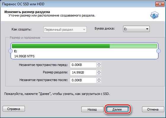 Дополнительные параметры переноса системы на SSD