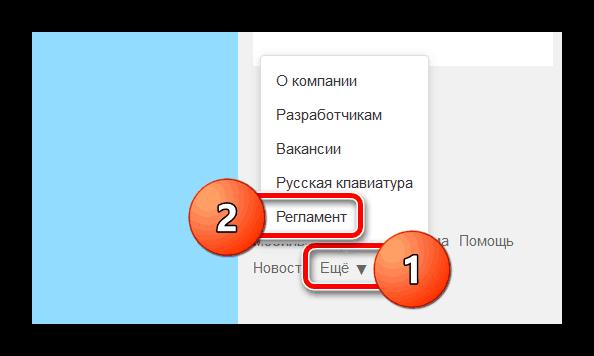Кнопка регламент в Одноклассниках