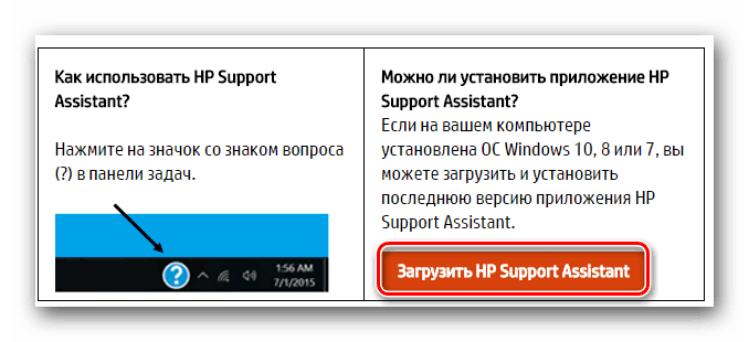 Кнопка загрузки HP-Support-Assistant