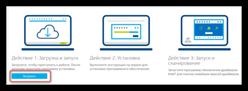Кнопка загрузки программы