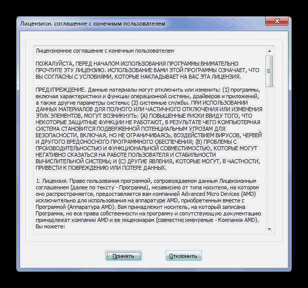 Лицензионное соглашение ati-radeon-hd-4600-series
