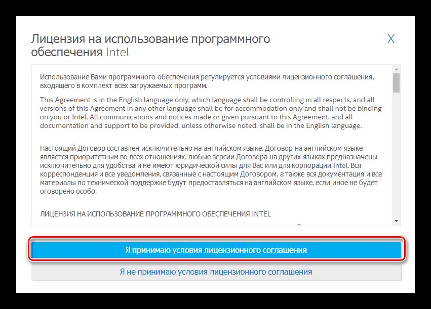 Лицензионное соглашение Intel