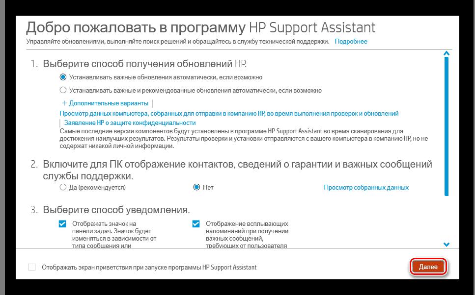 Окно настройки HP-Support-Assistant