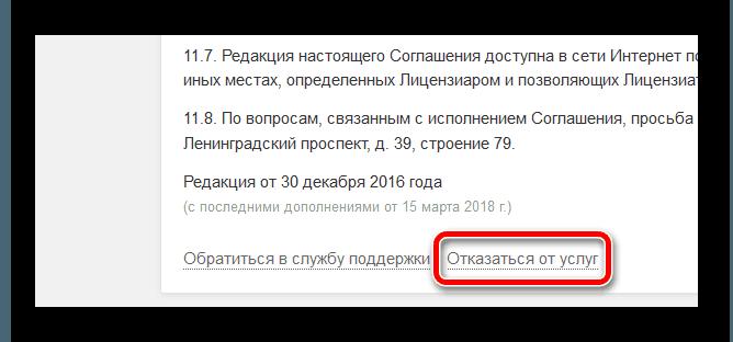 Отказаться от услуг в Одноклассниках