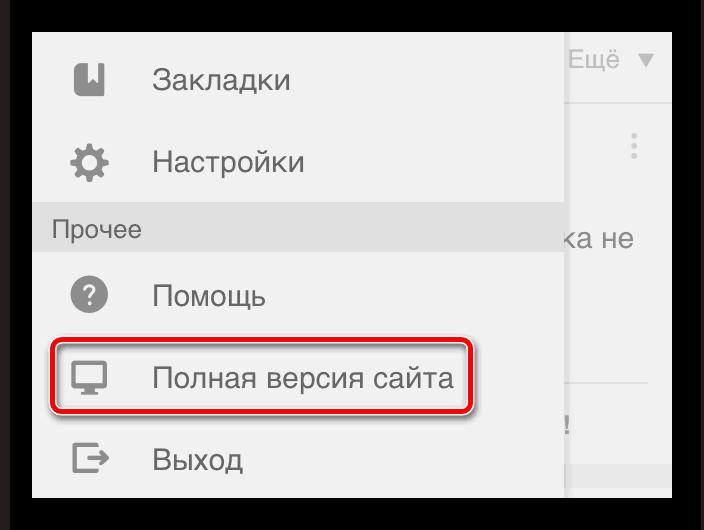 Полная версия сайта на мобильных Одноклассниках