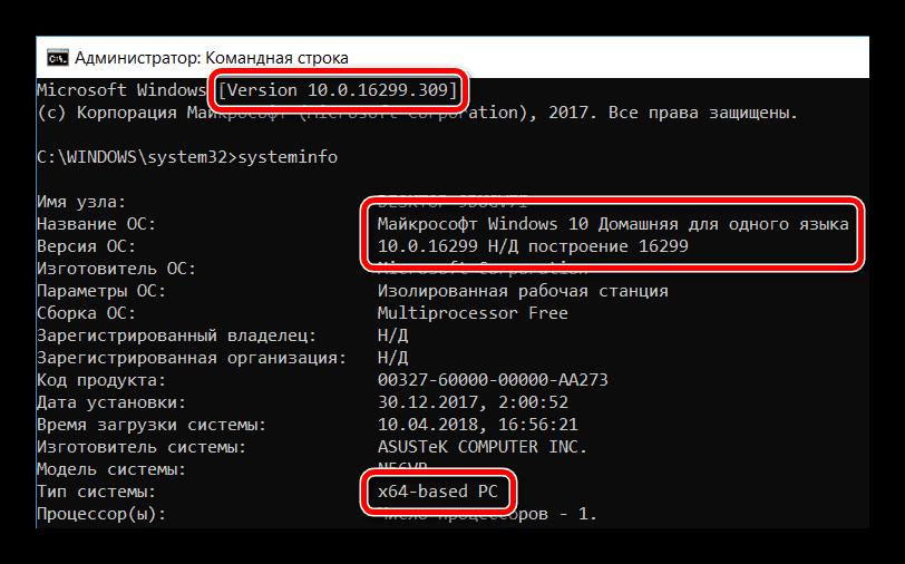 Просмотр версии Windows через systeminfo