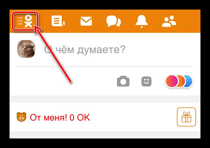Сервисная кнопка в мобильных Одноклассниках