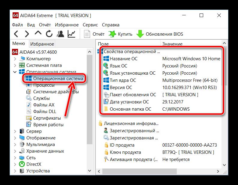 Свойства операционной системы в AIDA64