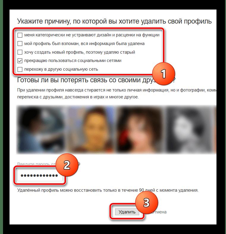 Удаление своего профиля в Одноклассниках