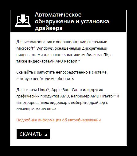 Утилита на официальном сайте ati-radeon-hd-4600-series
