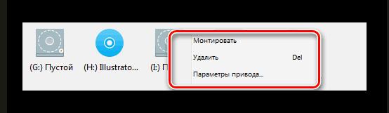 Выбор действий в Daemon Tools Lite
