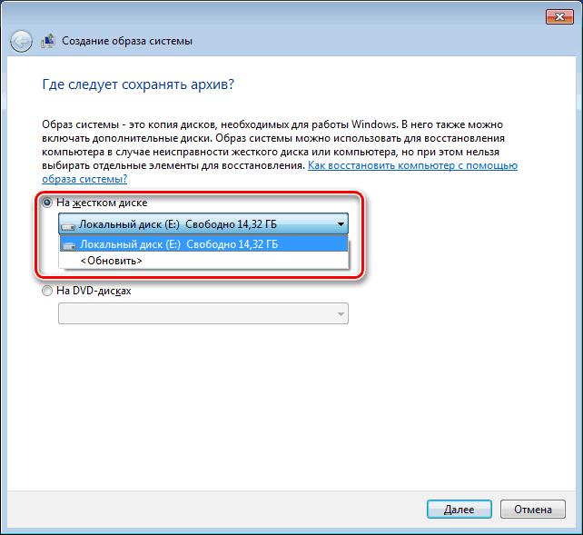Выбор диска для сохранения копии системы