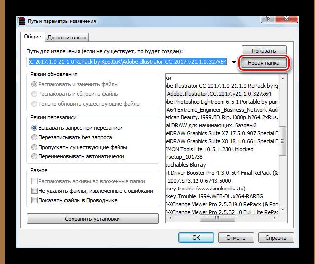 Выбор папки для извлечения WinRAR