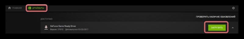 Загрузка ПО с помощью NVIDIA-GeForce-Experience