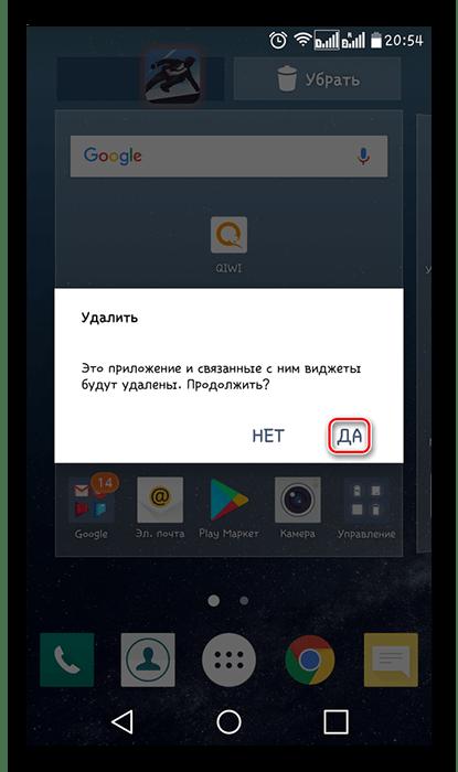 Подтверждение удаления приложения перетаскиванием на Андроид