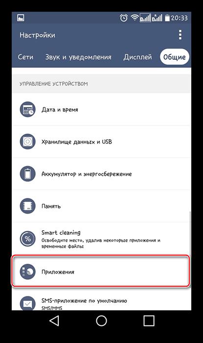 Пункт меню Приложения в Андроид