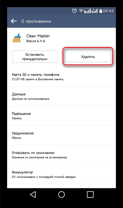 Удаление приложения на Андроид через Настройки