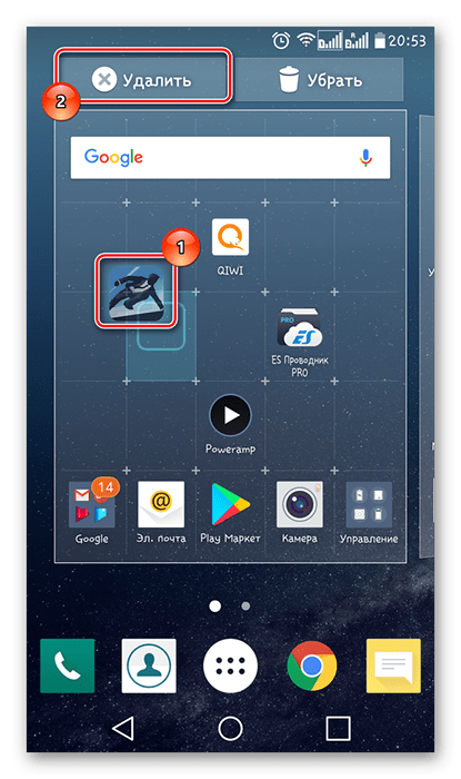 Удаление приложения перетаскиванием на Андроид