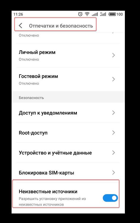 Установка приложения из неизвестных источников на Android