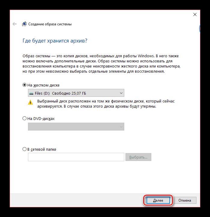 Выбор места хранения архива Windows