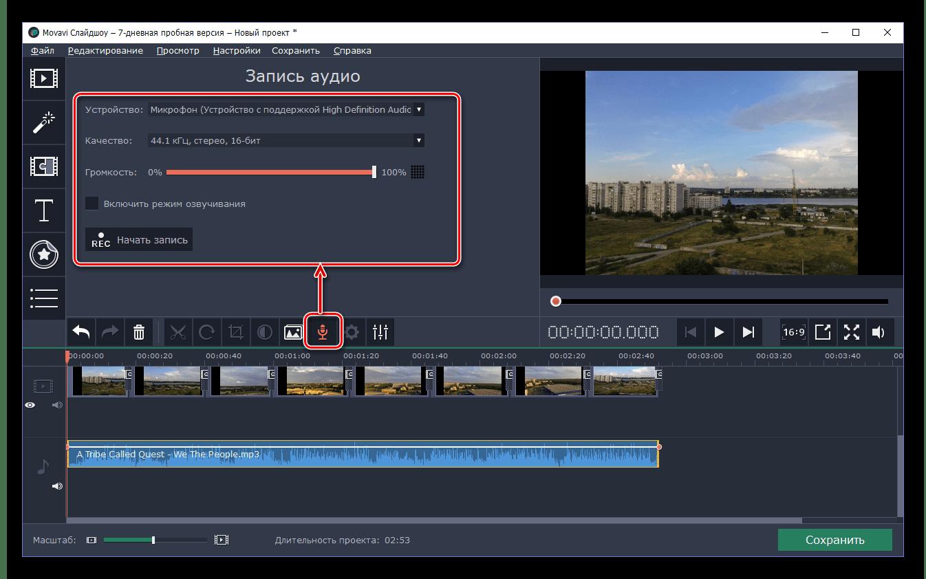 Параметры записи звука в программе Movavi СлайдШОУ