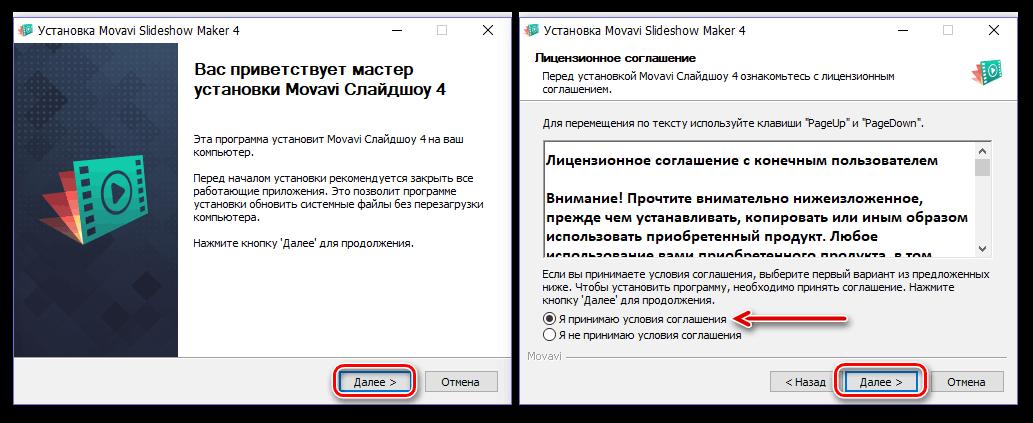 Первый этап установки программы Movavi СлайдШОУ на компьютер