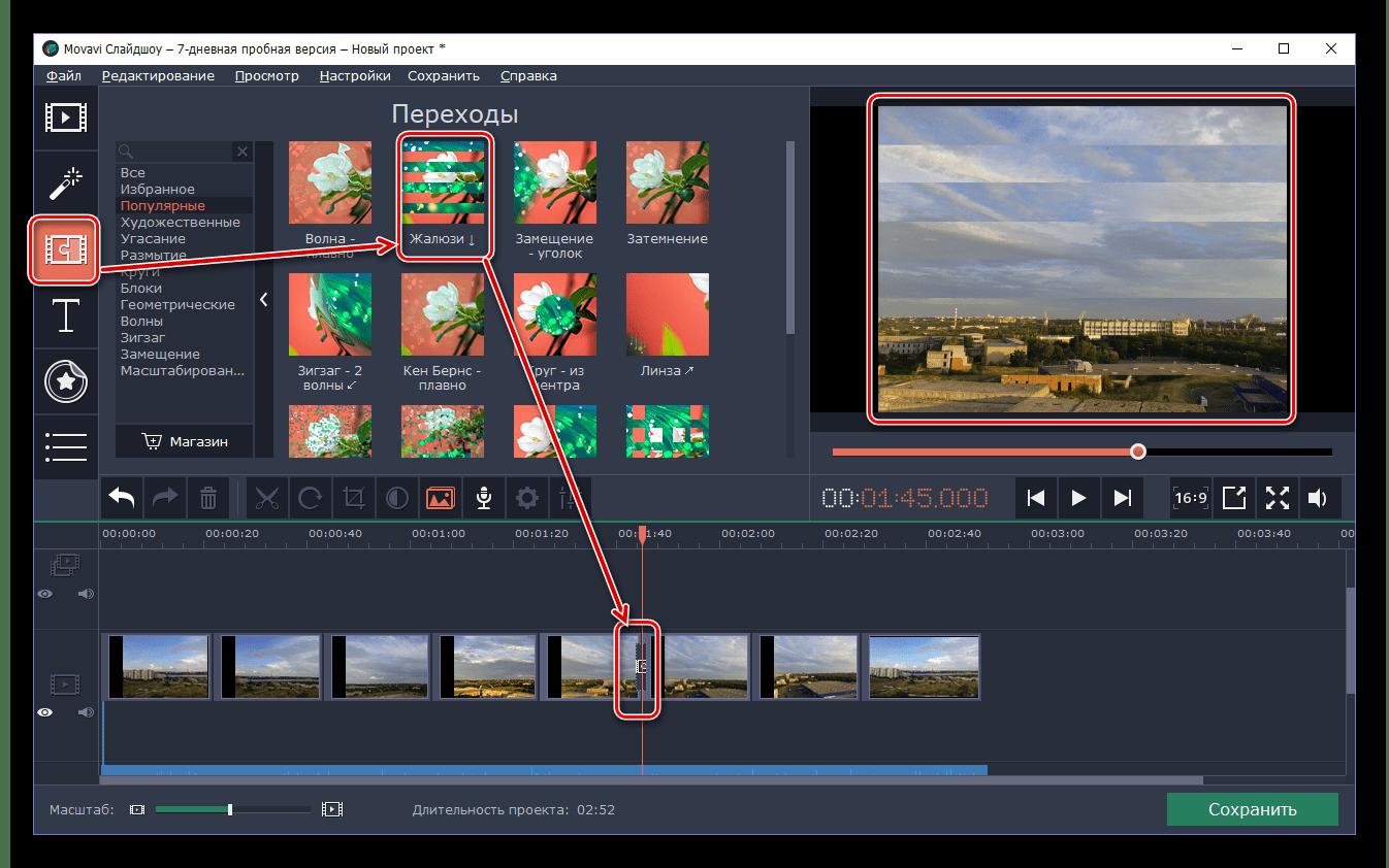 Применение эффекта перехода к изображениям на слайд-шоу в программе Movavi СлайдШОУ