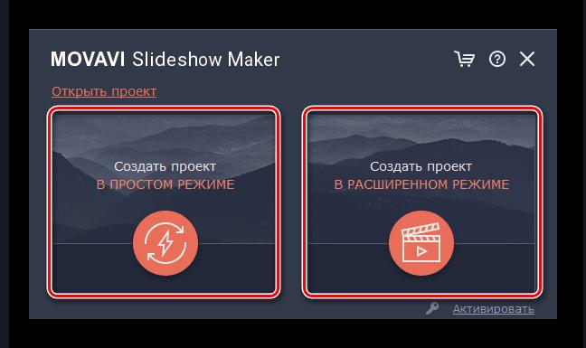 Выборе режима создания слайд-шоу в программе Movavi СлайдШОУ