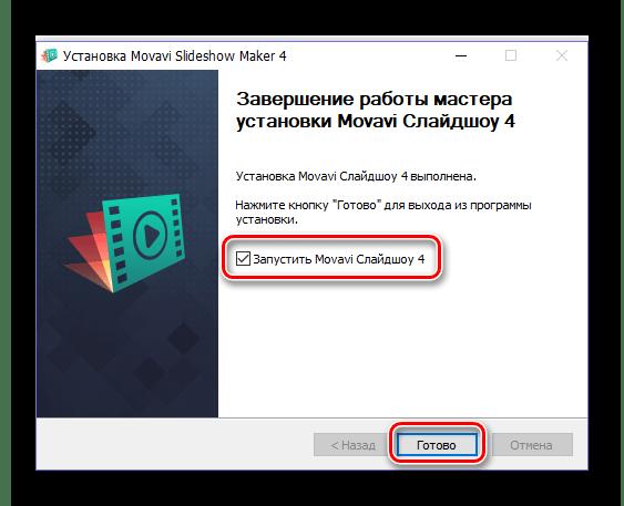 Запустить программу Movavi СлайдШОУ после установки