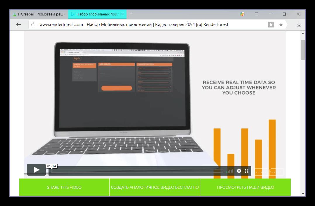 Пример для создания собственного видео для мобильных приложений на онлайн-сервисе Renderforest