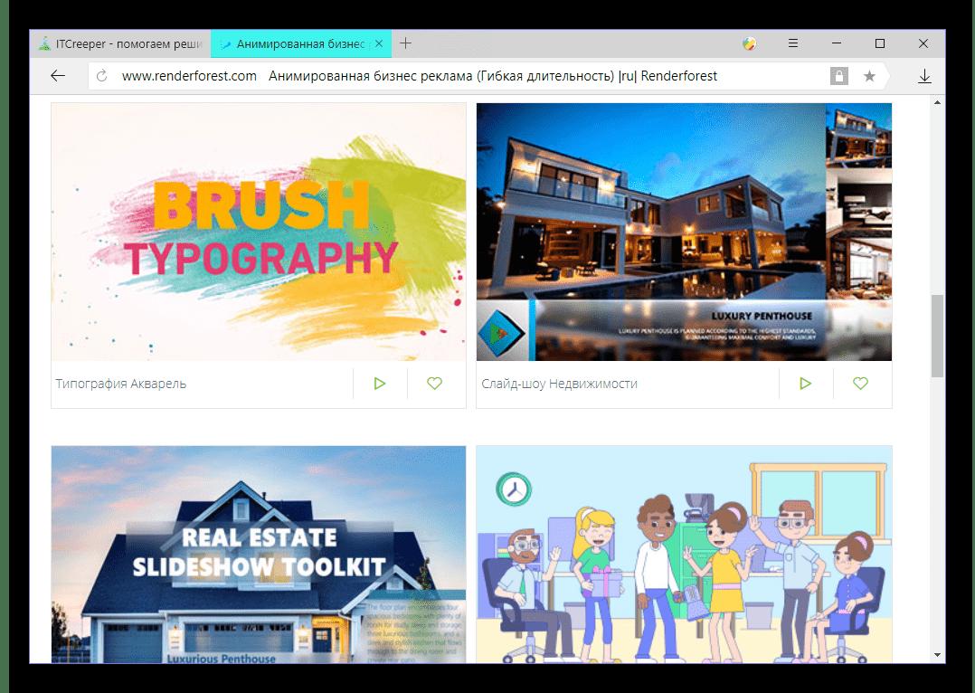 Примеры пользовательских видео на онлайн-сервисе Renderforest