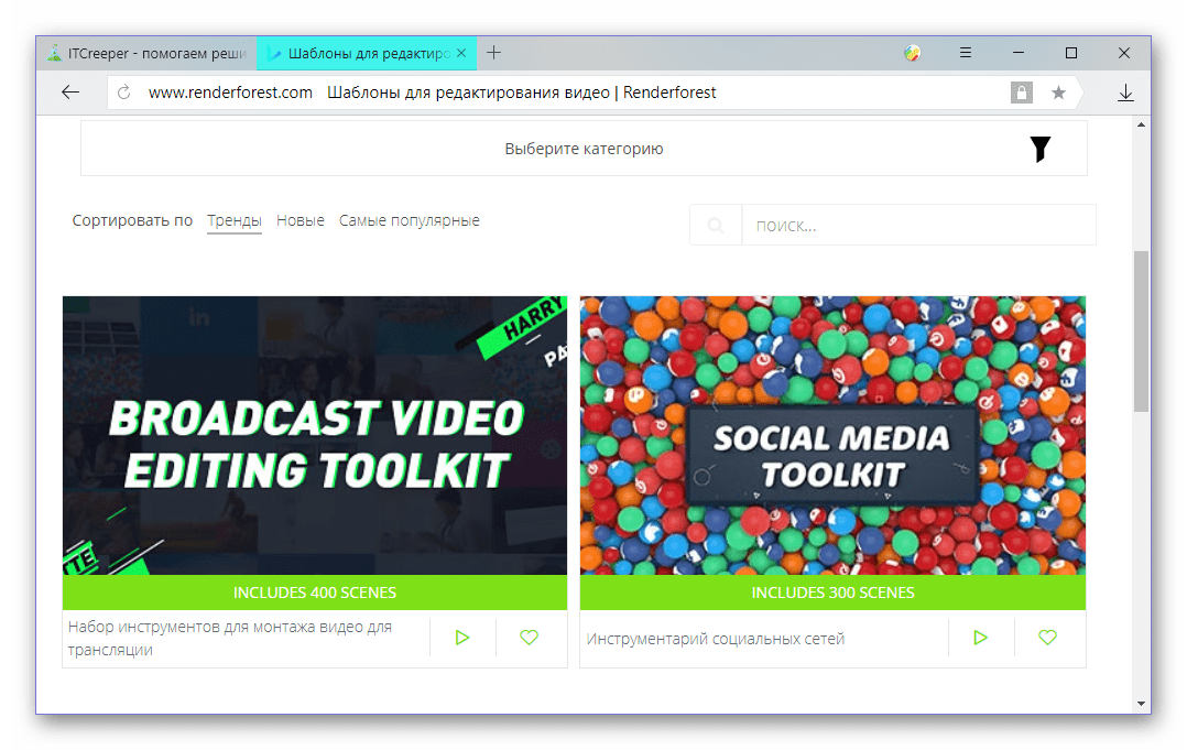 Рекламные видео и рекламные объявления на онлайн-сервисе Renderforest